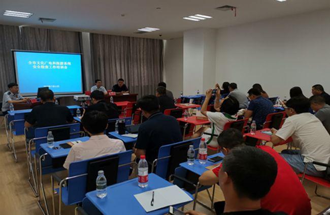 大庆市开展文化广电和旅游系统安全执法检查工作培训