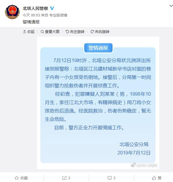 湖南邵阳警方破8岁女孩被捅伤案:嫌犯有精神病史,已刑拘