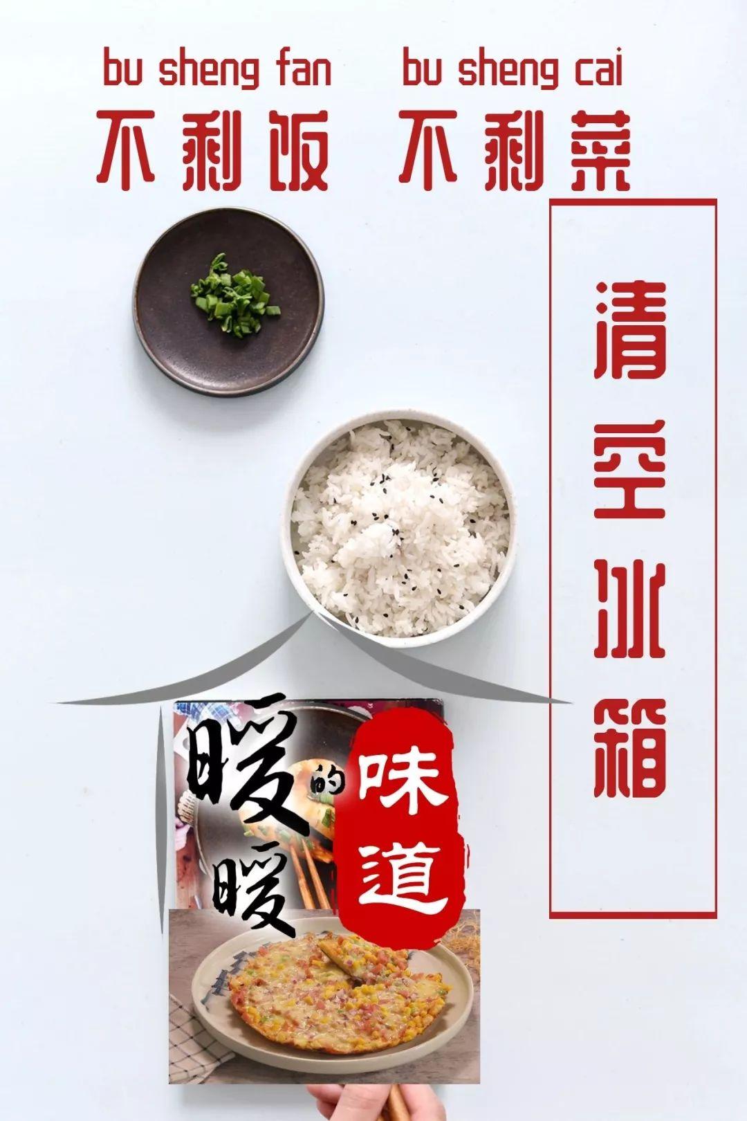 【暖暖的味道】物尽其用之剩菜剩饭大作战!