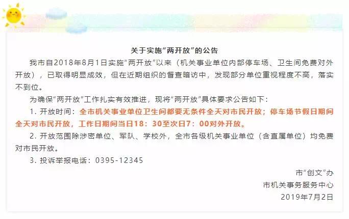 漯河这6个分局挂牌成立!具体职能和办公地址看这里!