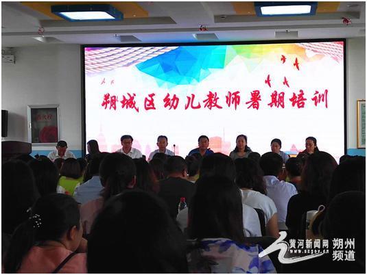 朔州市朔城区幼儿园教师专业能力提升暑期培训班开班