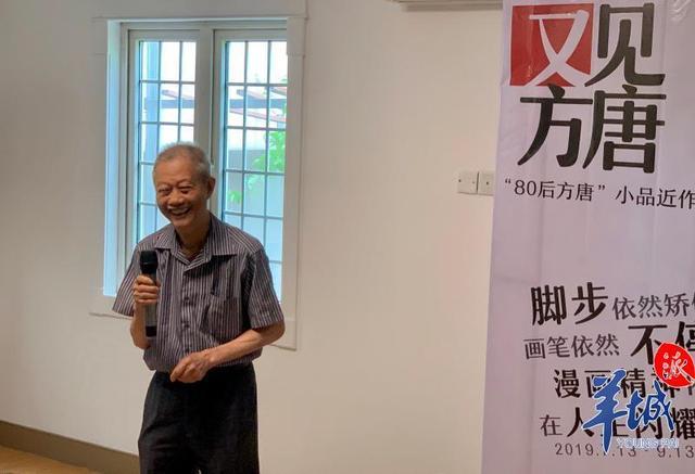 81岁漫画家方唐开展,直言自己思维比年轻人更活跃
