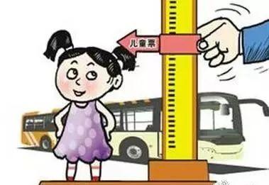 """<b>6岁以下可免费!儿童优惠乘车政策将从""""量身高""""转为""""看年龄""""</b>"""