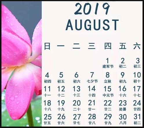 2019年7月14号生肖运势冲马害羊