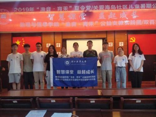 浙海大志愿者赴虹桥社区开展第三期儿童性教育公益课程