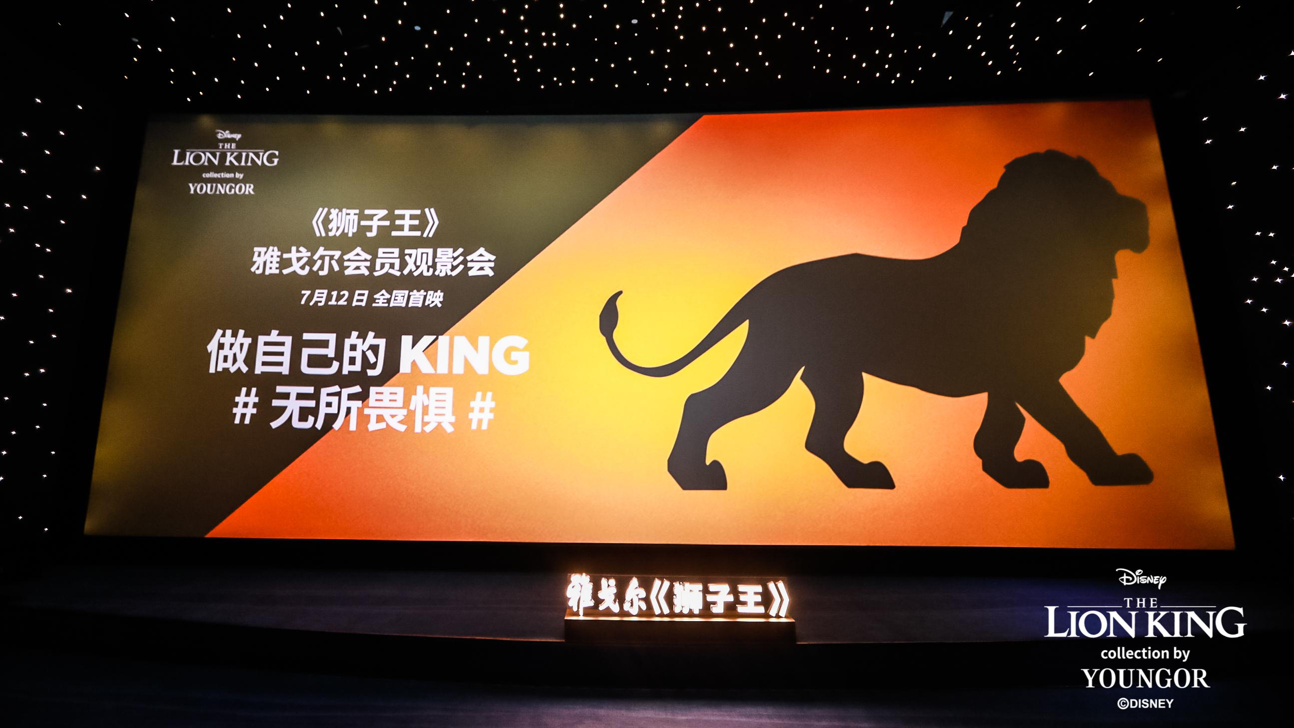 穿上雅戈尔,走进电影院,重温狮子王的美好