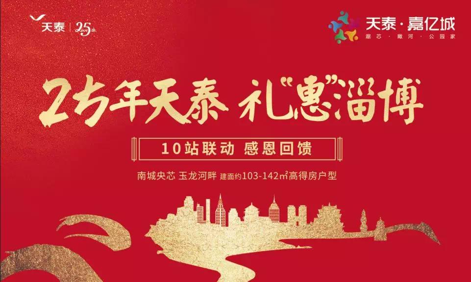 """<b>天泰25周年 礼""""惠""""淄博 十站联动</b>"""