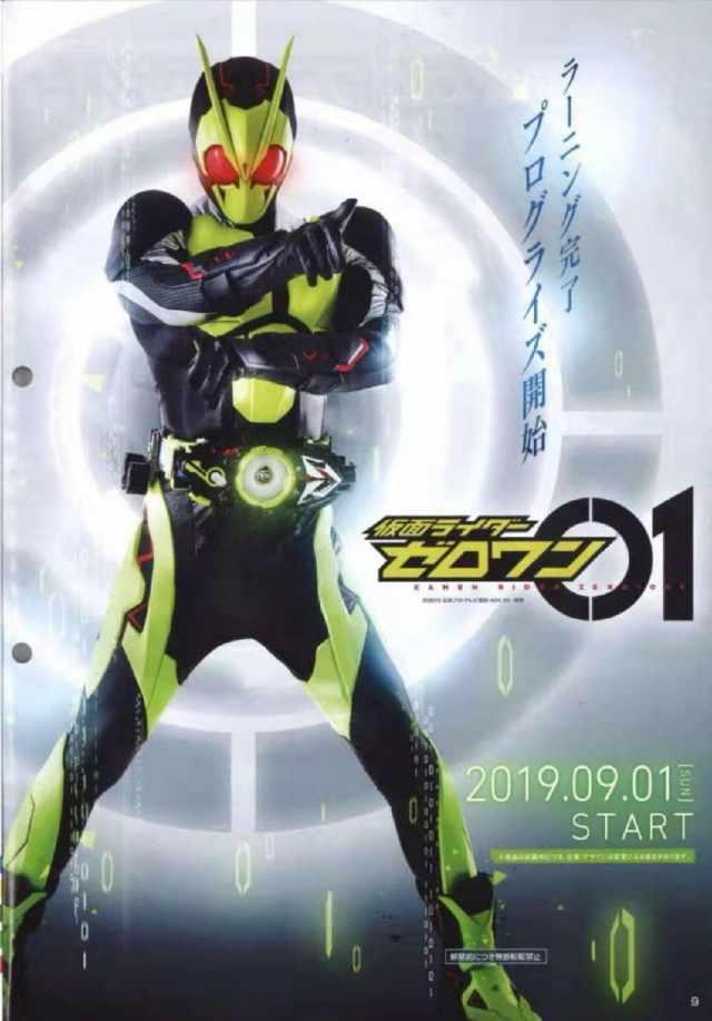 令和首部 假面骑士01 特摄剧公布 9月1日起开播