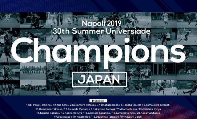酸死了!大运会男足日本队成功卫冕 神锋戴帽4球大胜巴西队