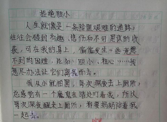 "<b>四年级暑假作文""拒绝胆小"",文章内容语句生动,字体像印刷体</b>"