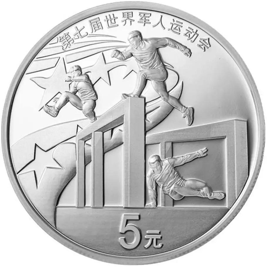我是2019年邮票之 第七届世界军人运动会