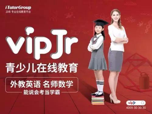 被平安收了就是不一样:vipJr青少儿英语将调整外教公示信息