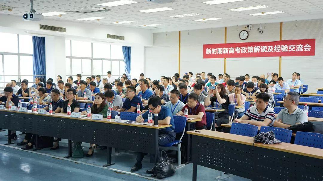 教育局长沙龙丨新时期新高考政策解读及经验交流会圆满成功
