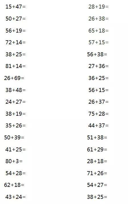 小学数学加减乘除法则儿歌及附练习(可打印)