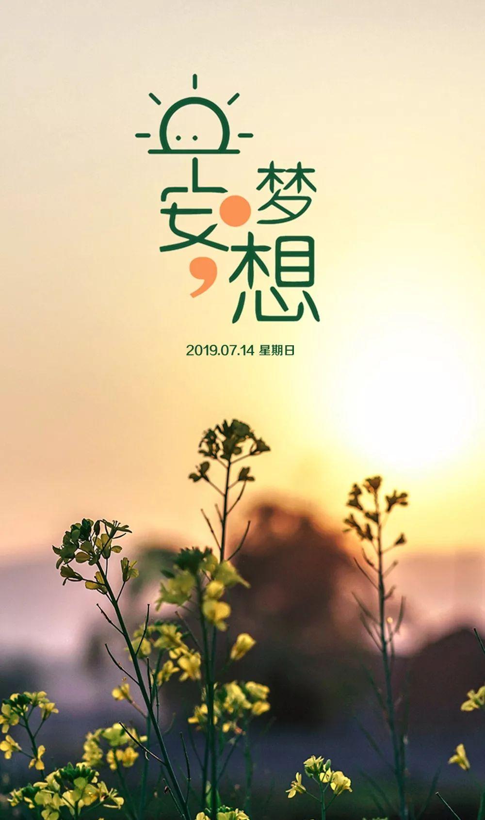 7月14日早安正能量说说短句分享 温馨早安图片带字正能量