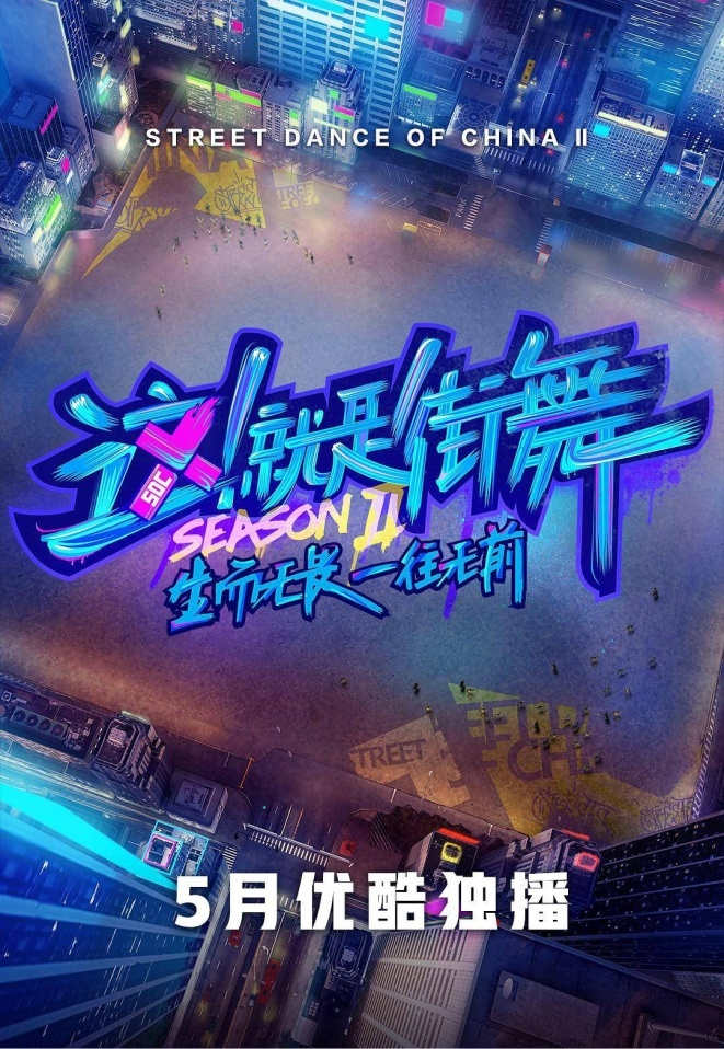 <b>《街舞2》韩庚队全员晋级,千玺队危机四起,不到最后猜不出冠军</b>