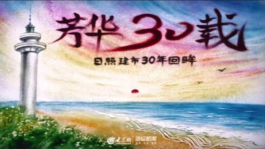 博鳌国际旅游宣传片墓地推优专家|日照最新攻略v墓地神作品之20..3城市图片