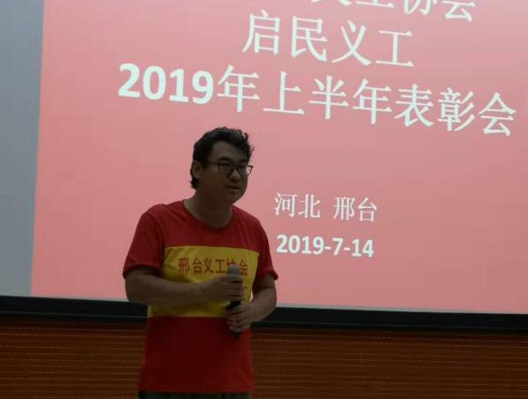 邢台市义工协会(启民义工)红色之旅暨上半年表彰会