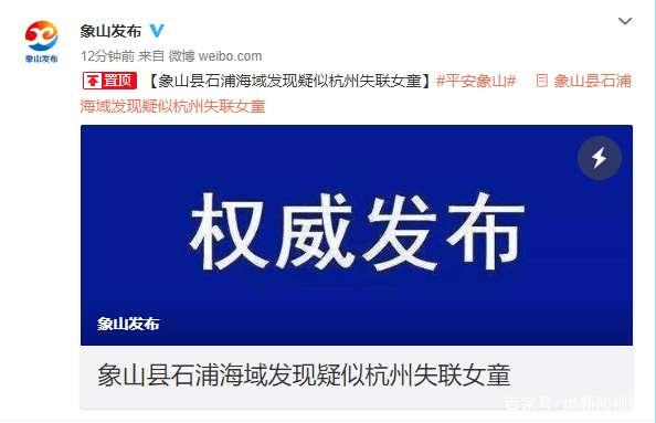 失联6天后 疑似杭州女孩遗体被找到 孩子爸爸已启程前往象山
