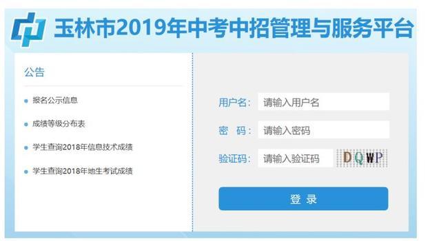 明天即可登录,中职学校网络招生录取平台上线