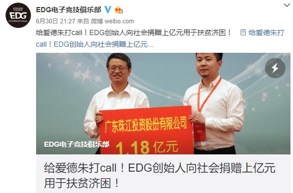 LOL:电竞也有正能量,Doinb低调赈灾被逮住,网友:中国好女婿