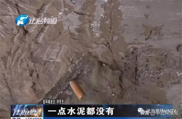 郑州金科城新房质量遭质疑 中建二局解释:小问题
