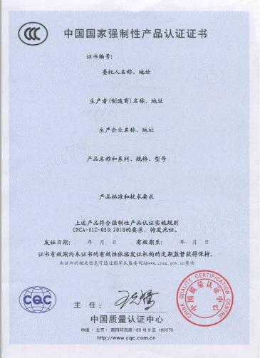 早教机中国CCC认证报价流程讲解插图1