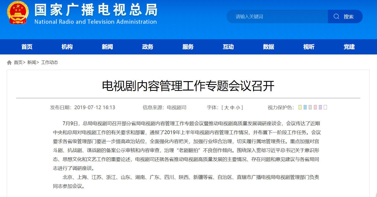 廣電總局再次點名宮斗劇翻拍劇 加強對抗戰劇審查
