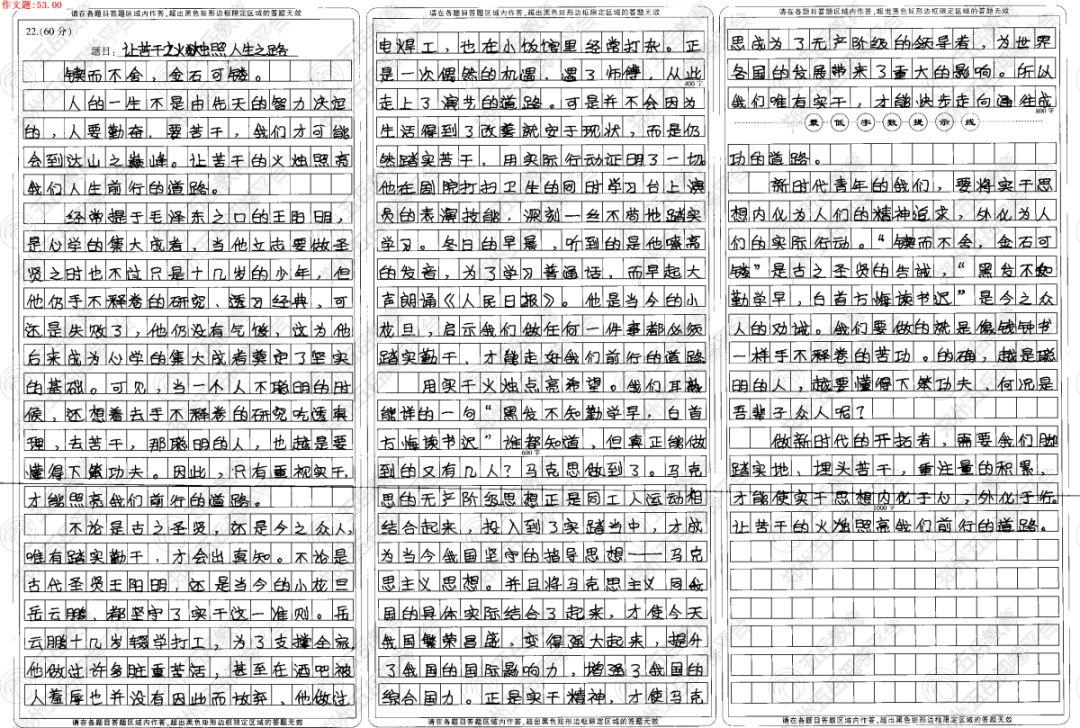 2019071112创新高二联盟联考高中优秀作文语文玄武区图片