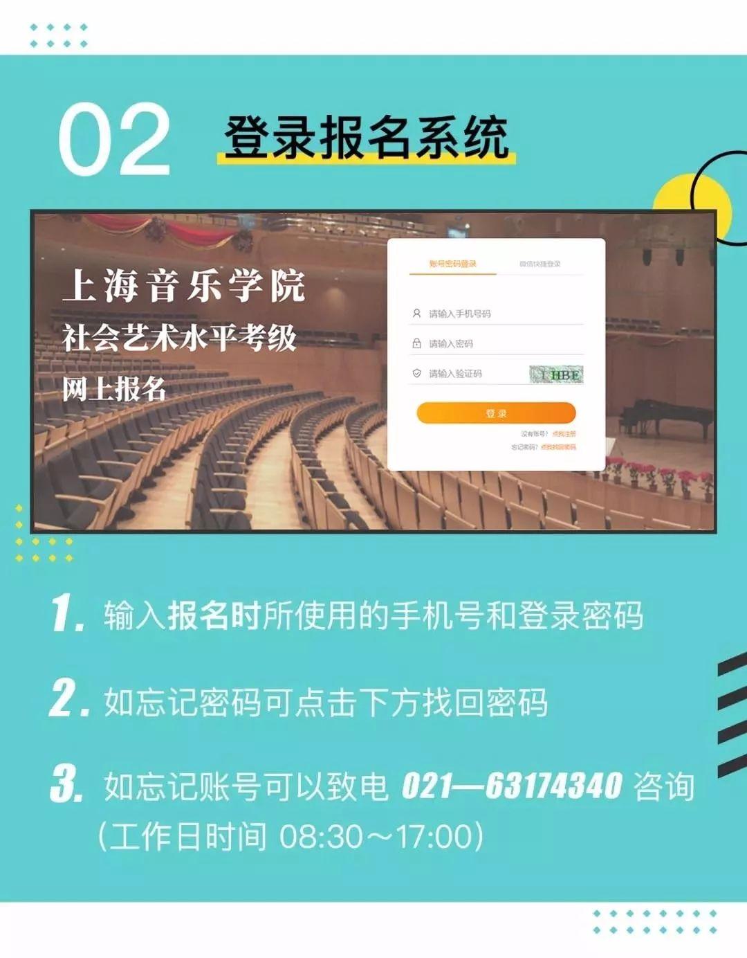 社会资讯_【考级资讯】上海音乐学院社会艺术考级准考证打印流程|2019年 ...