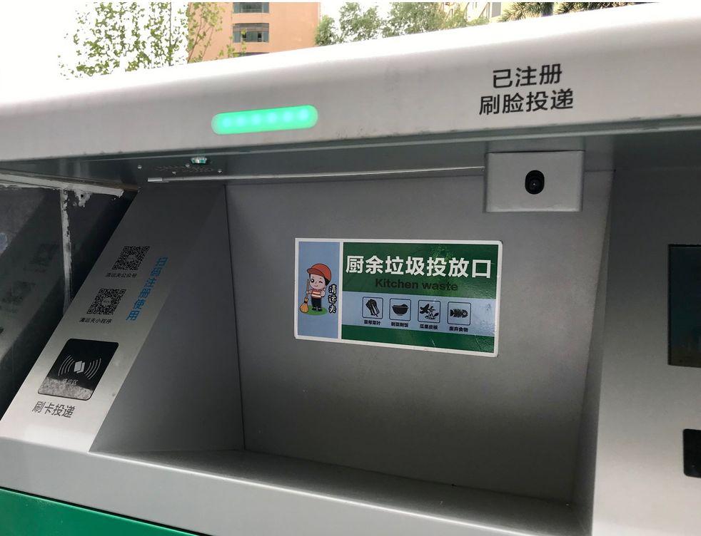 """北京最早开展垃圾分类小区:扔垃圾前先""""刷脸"""""""