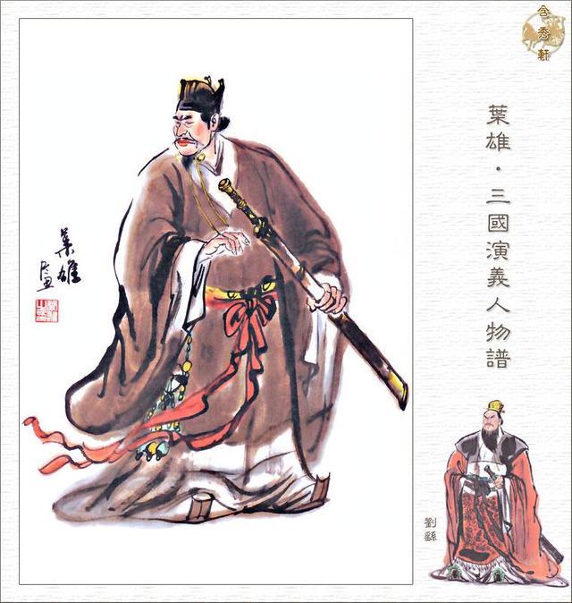 叶雄 三国演义人物谱 刘繇 三国图片 三国人物图片 三国图片大全 图片
