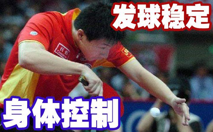 《全民学乒乓发球篇》第21集:如何发好反手发球