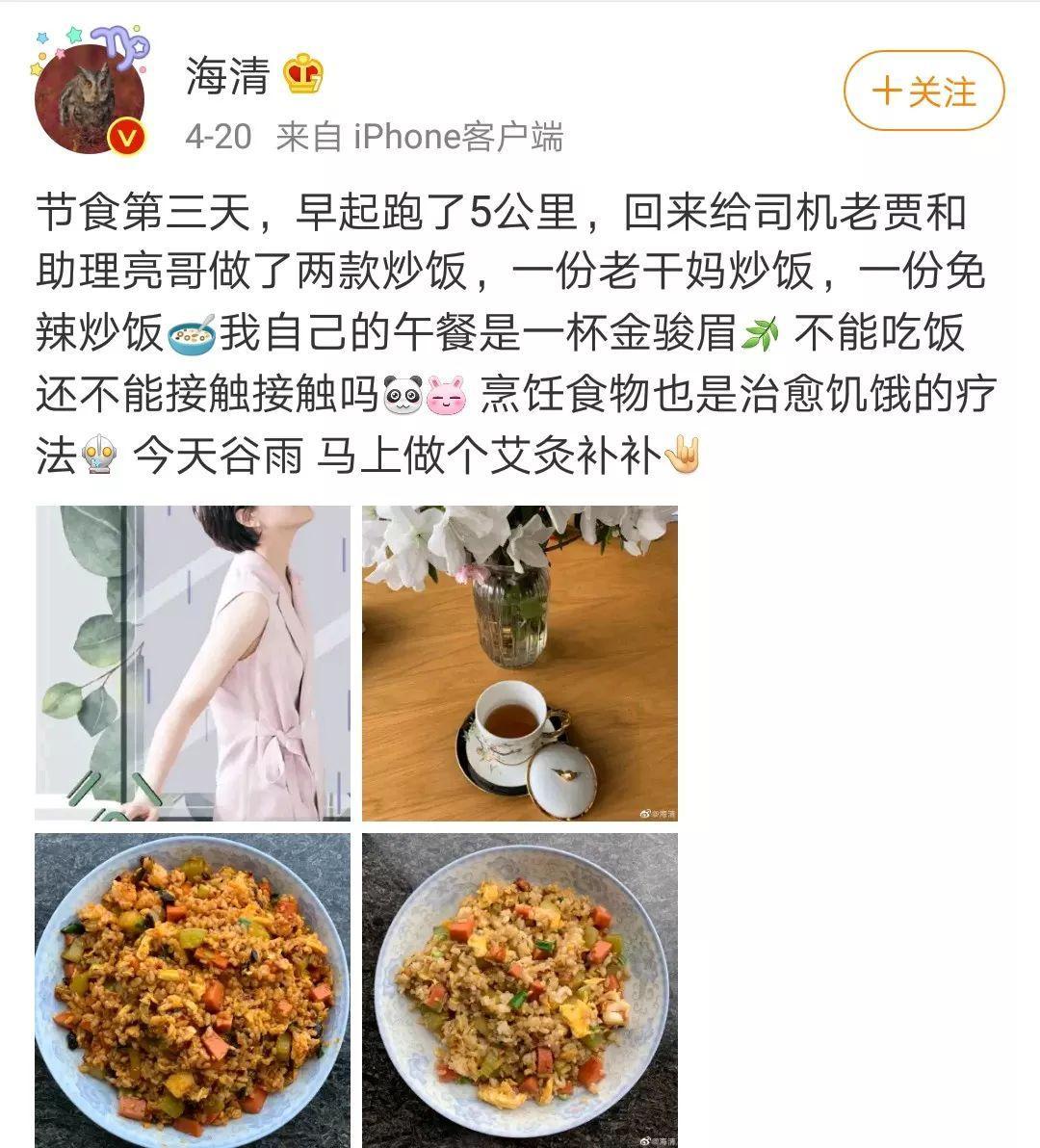 彭于晏十年没吃饱,刘诗诗五年不吃主食!明星的自律,骗了多少人?(图13)