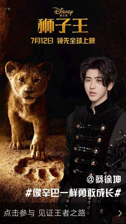 请蔡缓坤宣扬《狮子王》,迪士僧怎样念的?