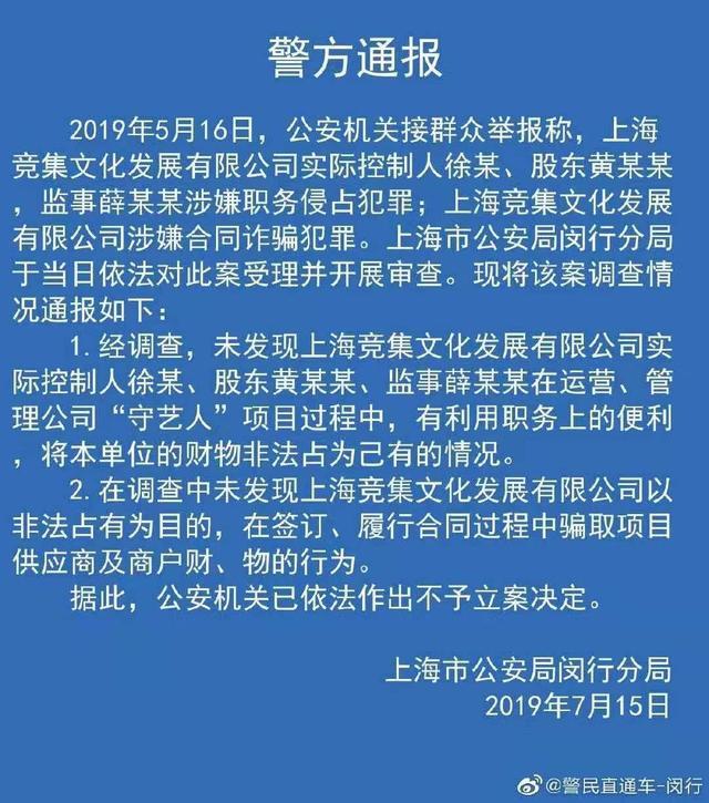 """""""西安奔驰女车主""""未涉合同诈骗_称以后专做汽车消费维权"""