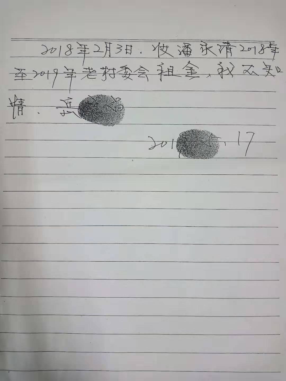 河北承德:一村长租金不入账_乱发占地款_是否涉嫌贪污、渎职?