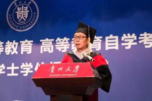 贵州大学举行2019成人高等亚博国际娱乐登入试玩、高等亚博国际娱乐登入试玩自学考试学士学位授予仪式