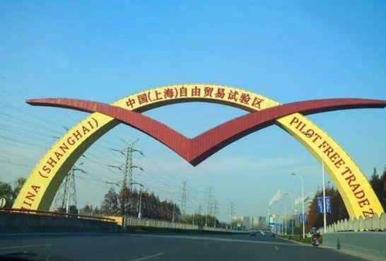 上海自贸区升级外汇管理试点资本项目外汇收入支付便利化