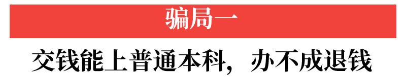 """7人被骗至""""武汉大学"""", 5年后才发现! 招生防骗指南请收好"""