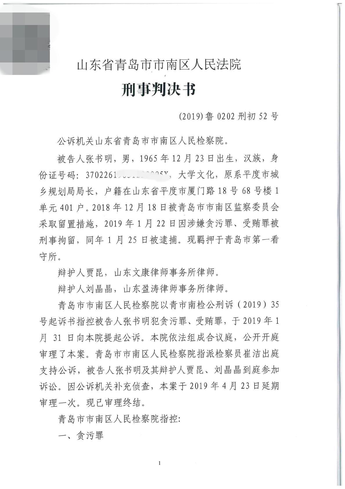 30人输送利益平度城乡规划局长获刑10年 青岛腾远设计事务所设计师行贿18万