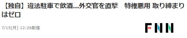 <b>日媒指责俄外交官不当驾驶,日外交官夫人却在韩国酒驾被捕</b>