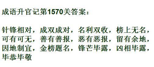 《成语升官记》紫薇星君第1570关答案