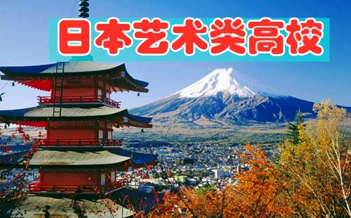 日本留学有哪些艺术学校?