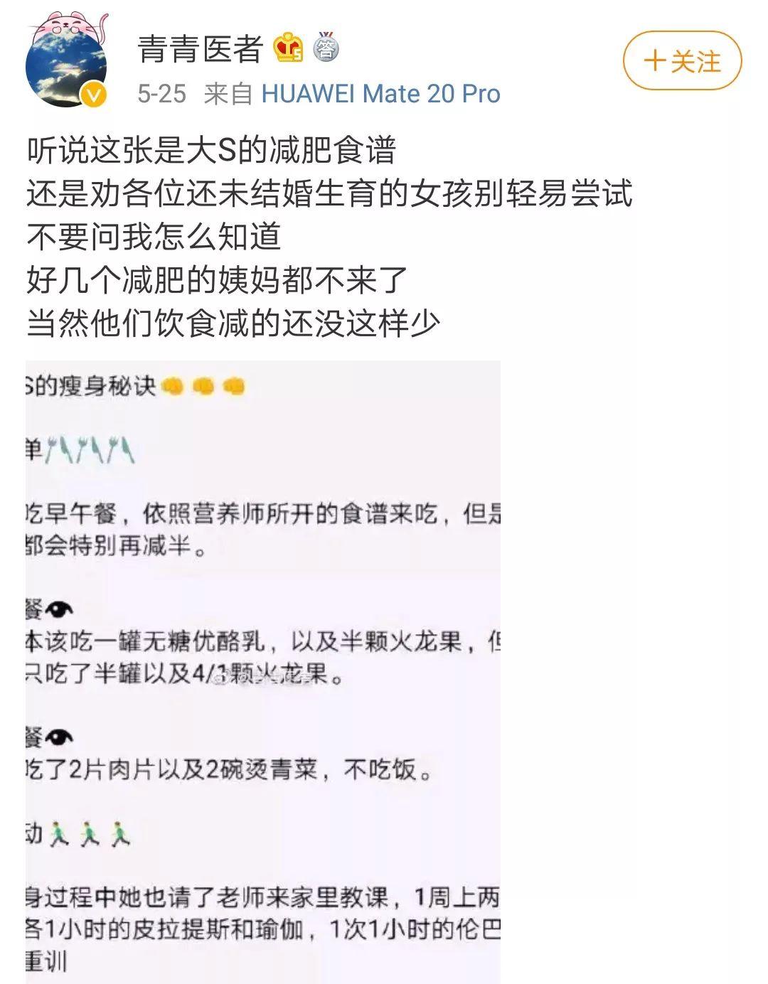 彭于晏十年没吃饱,刘诗诗五年不吃主食!明星的自律,骗了多少人?(图23)