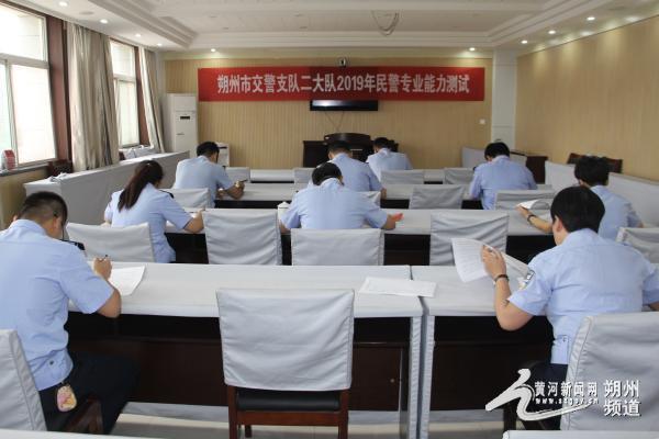朔州交警二大队组织民警开展专业能力测评考试