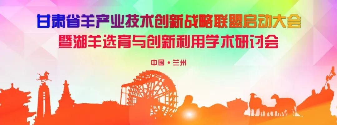 <b>会议通知丨甘肃省羊产业技术创新战略联盟启动大会邀请您!</b>