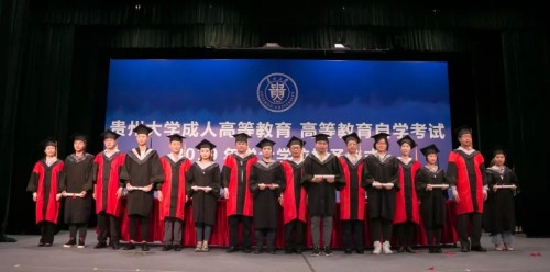 贵州大学举行2019成人高等教育、高等教育自学考试学士学位授予仪式