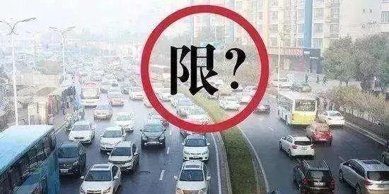 河南又一城市开始限行,而且限行政策很特殊