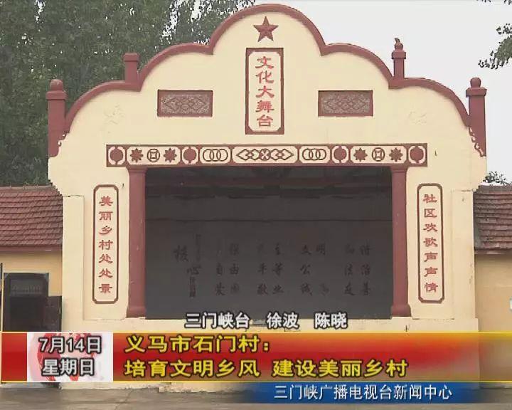 义马市:石门村培育文明乡风 建设美丽乡村
